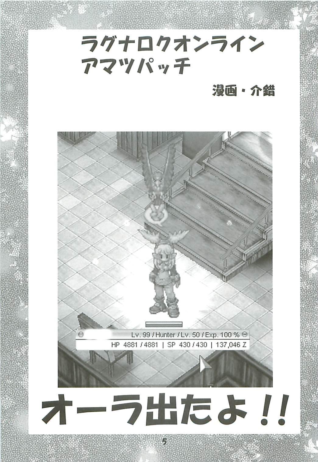 Kaishaku Level 99 ni Naru Hon 6