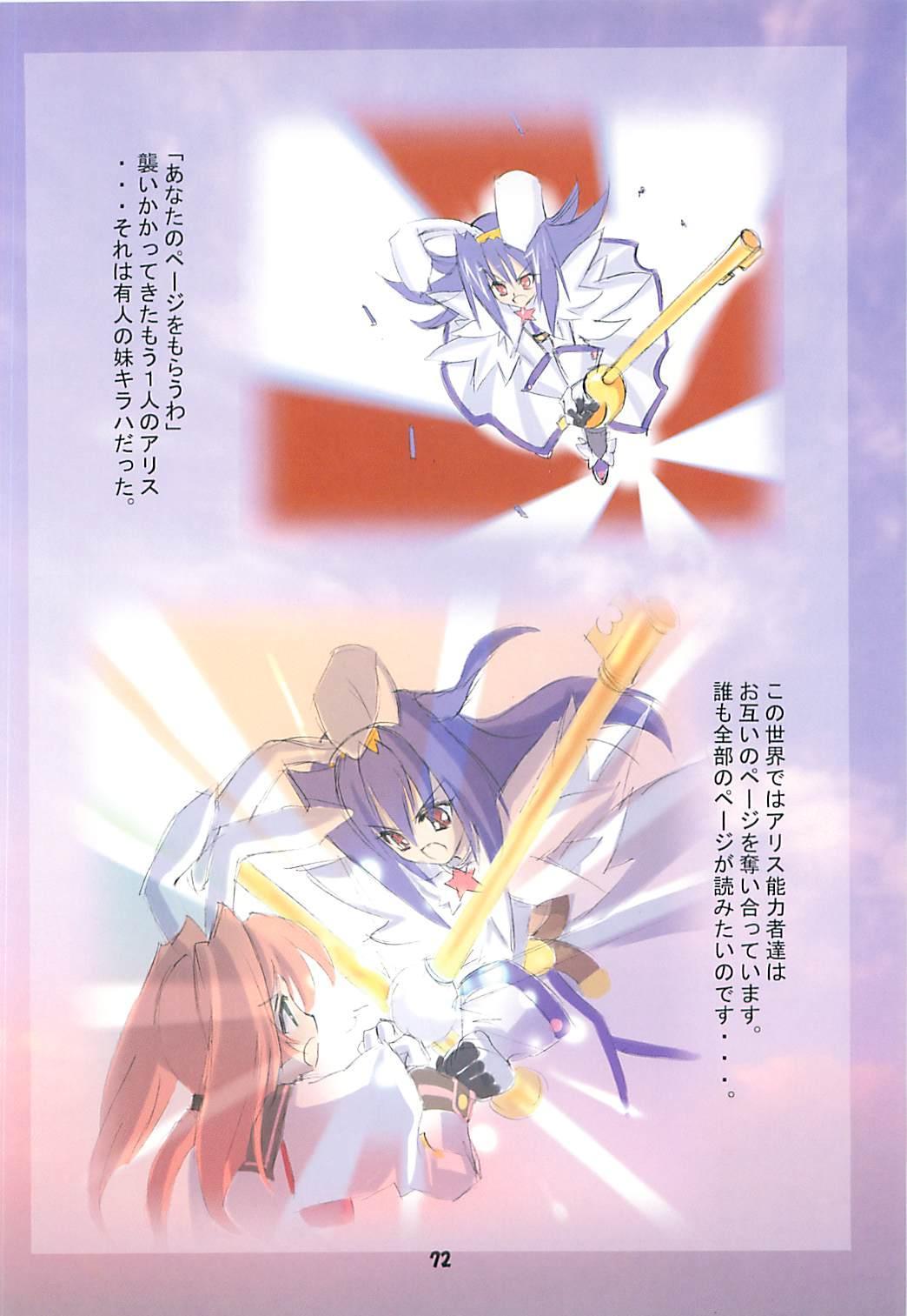 Kaishaku Level 99 ni Naru Hon 71