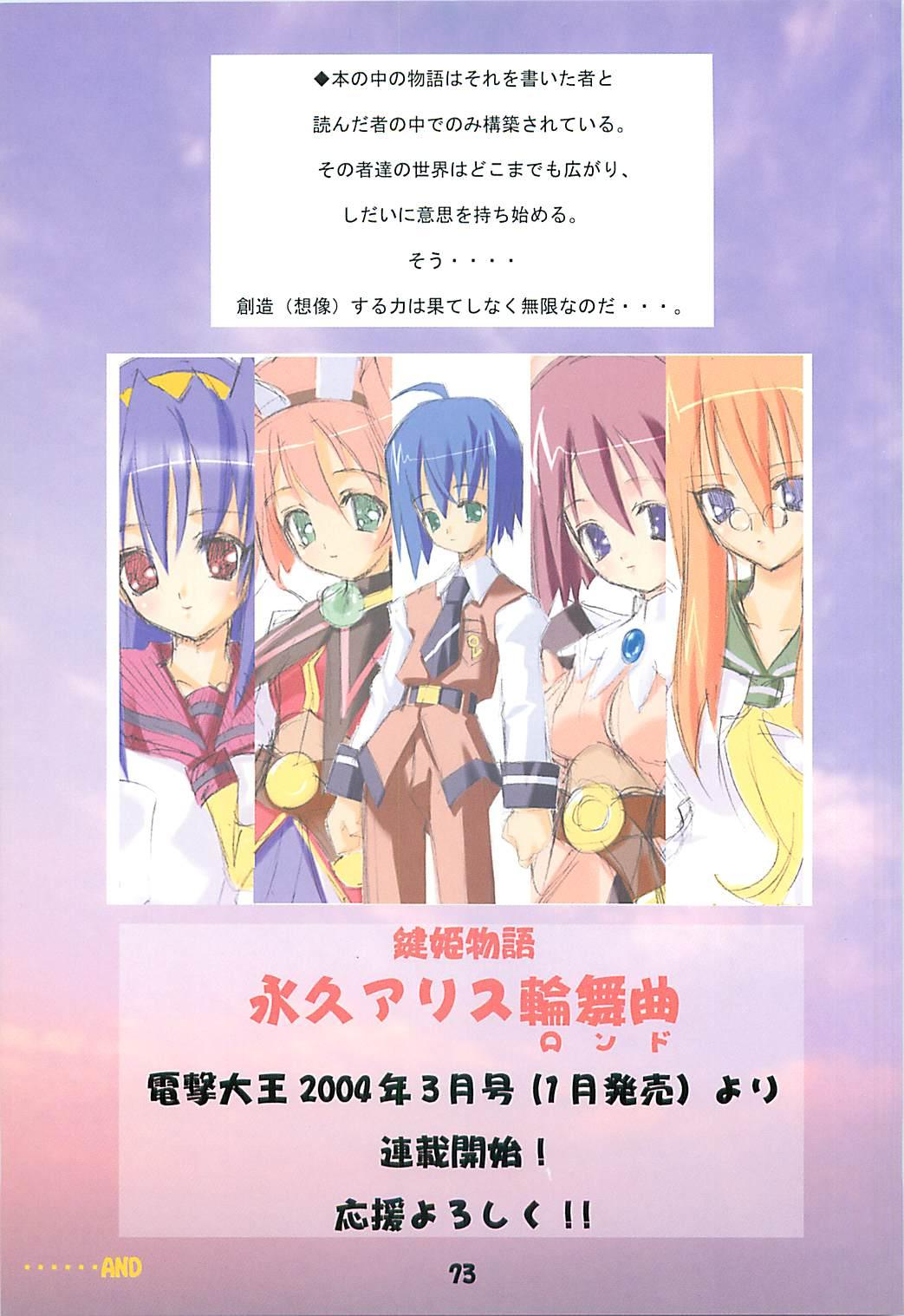 Kaishaku Level 99 ni Naru Hon 72