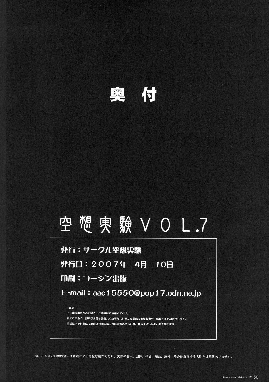 Kuusou Zikken vol.7 48