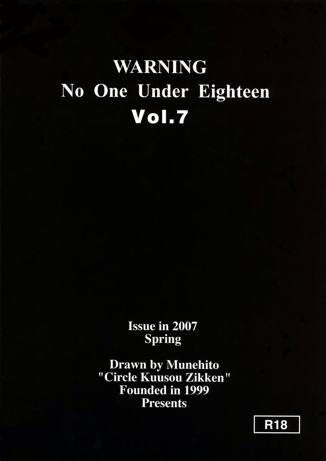 Kuusou Zikken vol.7 49