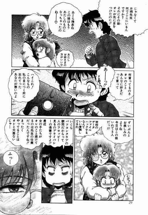 Meika Azumaya Vol.5 29