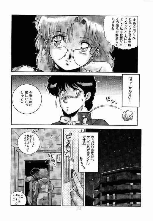 Meika Azumaya Vol.5 32