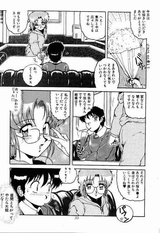 Meika Azumaya Vol.5 33