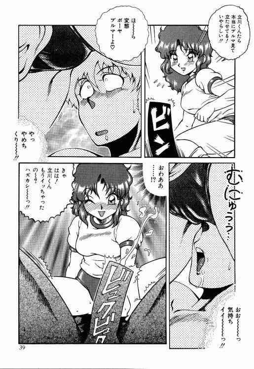 Meika Azumaya Vol.5 39