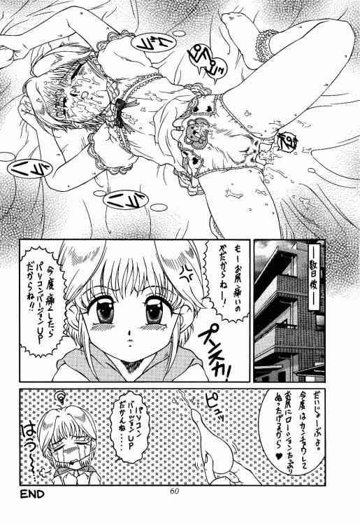 Meika Azumaya Vol.5 54
