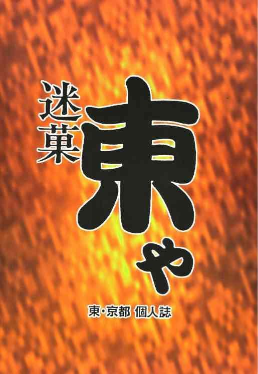 Meika Azumaya Vol.5 55