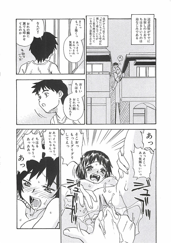 Himawari 103