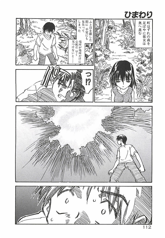 Himawari 111