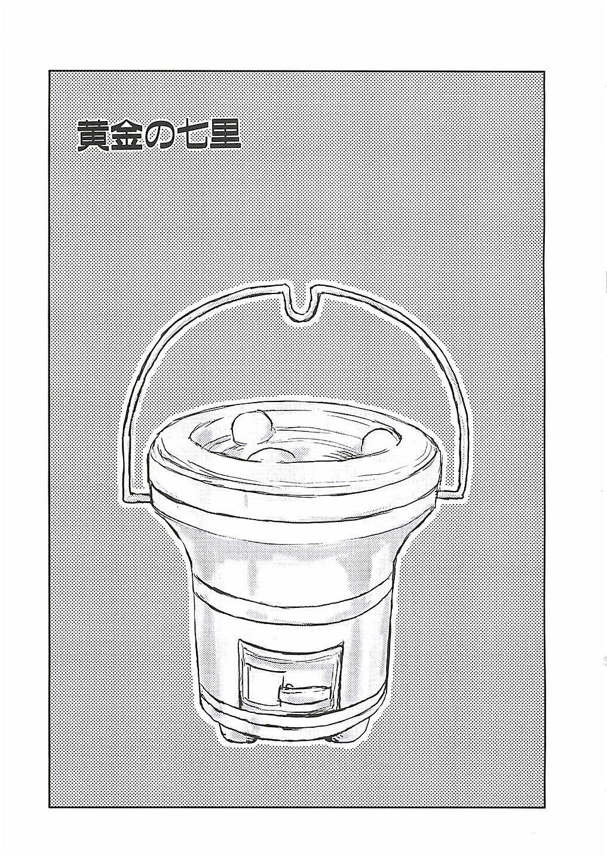 Himawari 118