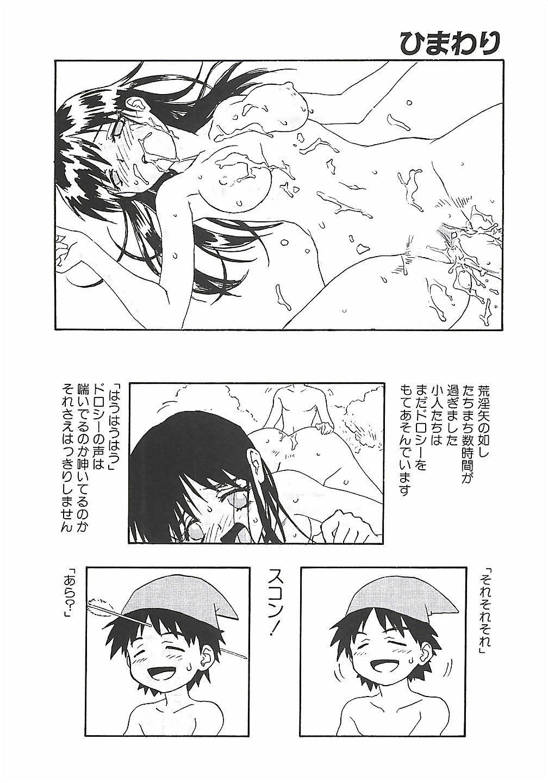 Himawari 131