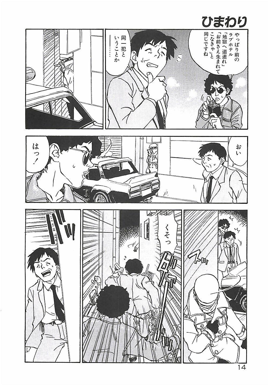 Himawari 13