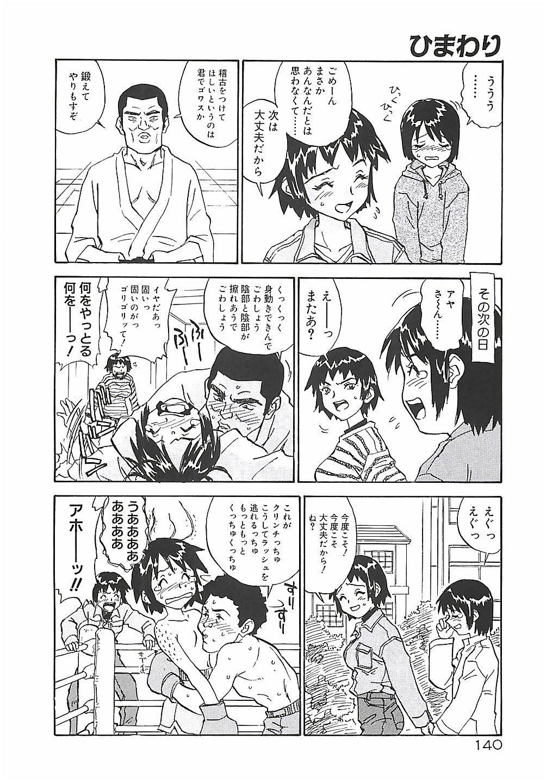 Himawari 139