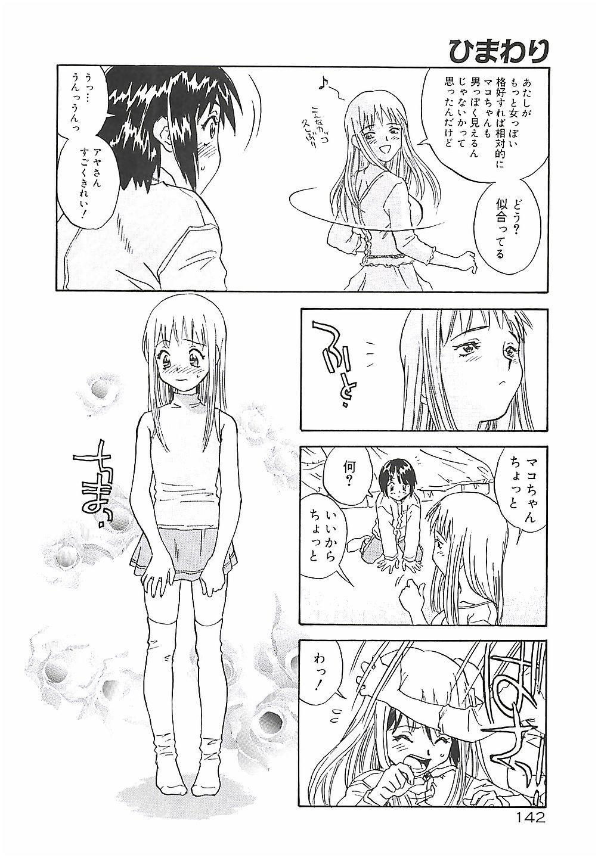 Himawari 141