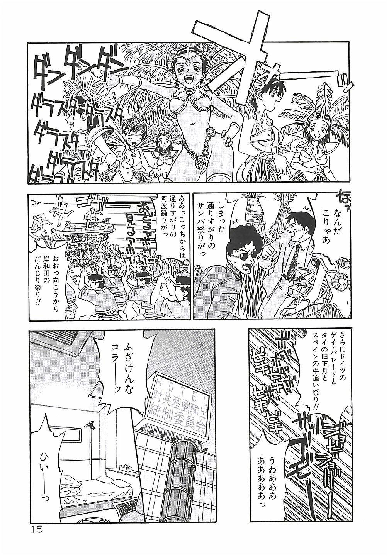 Himawari 14