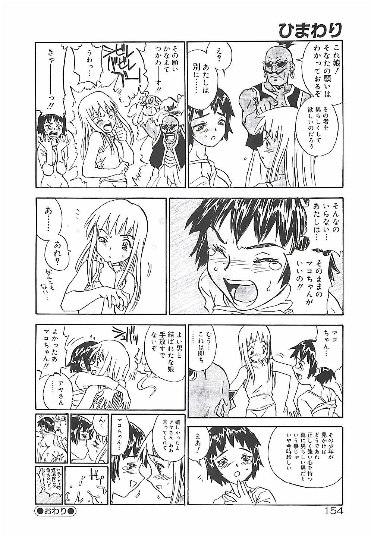 Himawari 153
