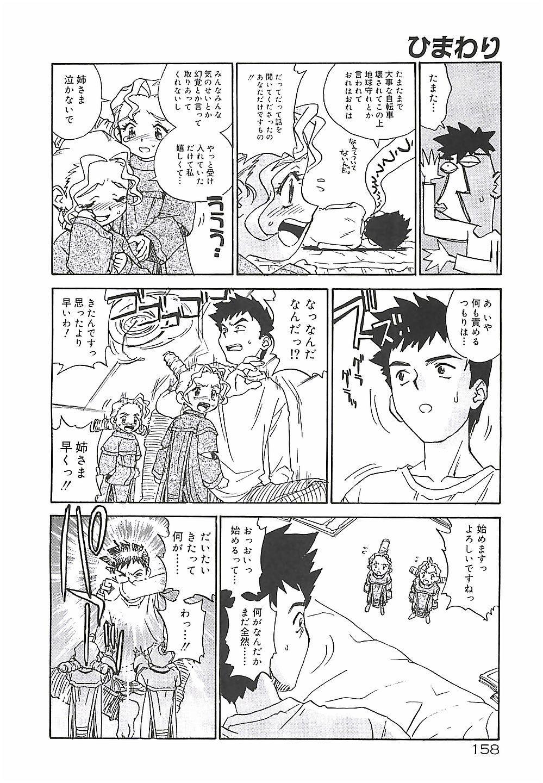 Himawari 157