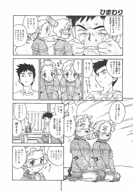 Himawari 159
