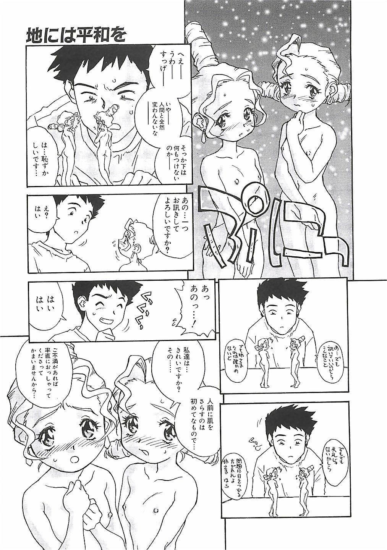 Himawari 160