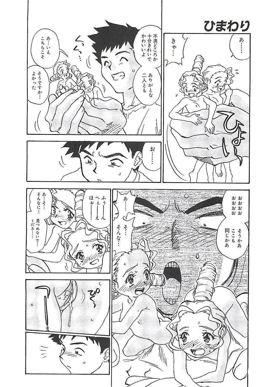 Himawari 161