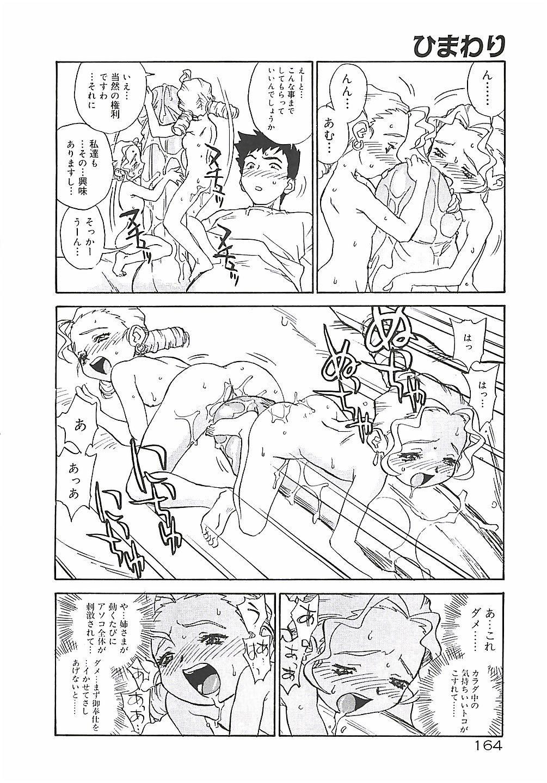 Himawari 163