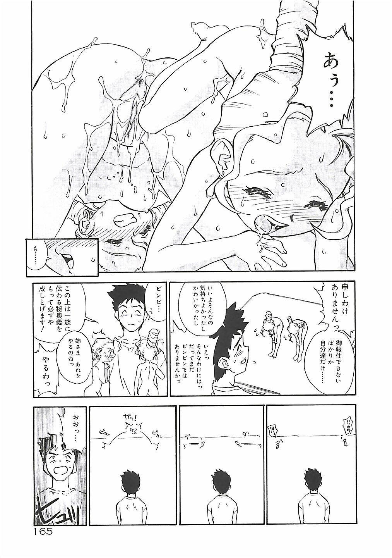 Himawari 164