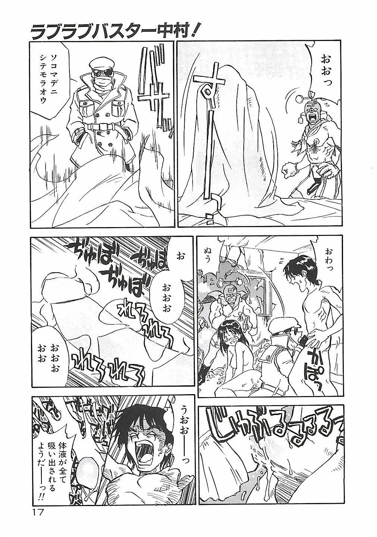 Himawari 16