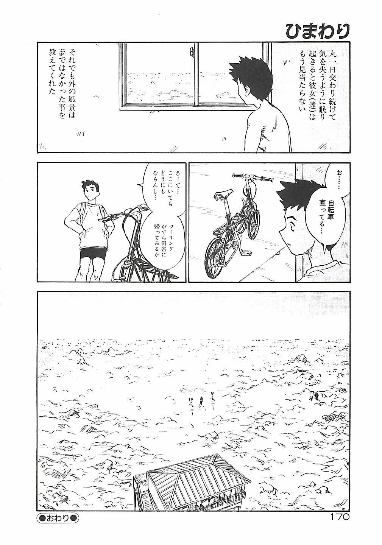 Himawari 169