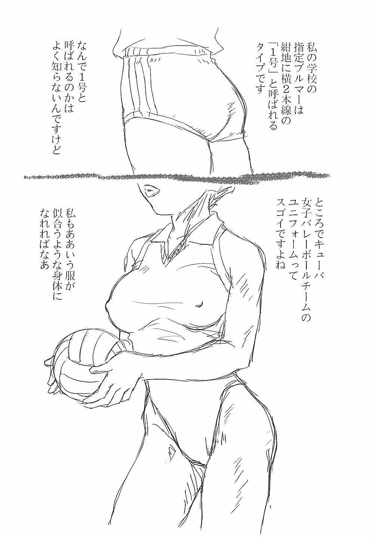 Himawari 172