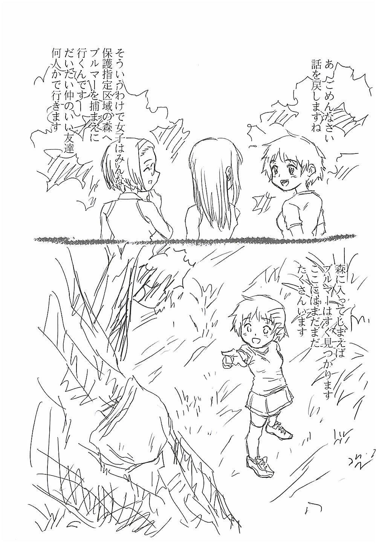 Himawari 173