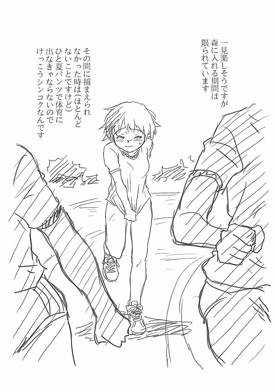 Himawari 174