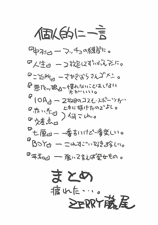 Himawari 180