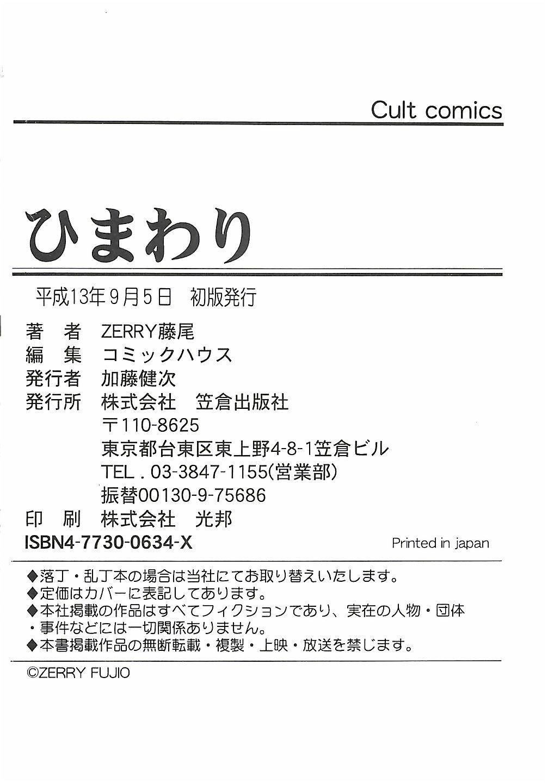 Himawari 181