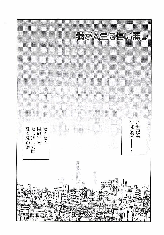 Himawari 27