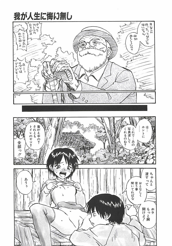 Himawari 28