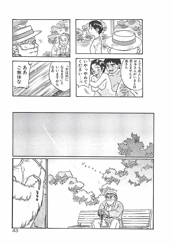 Himawari 42