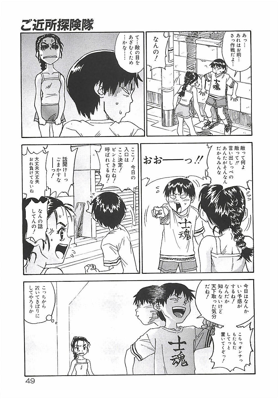 Himawari 48