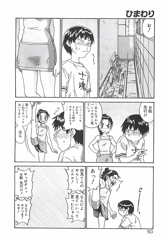 Himawari 49