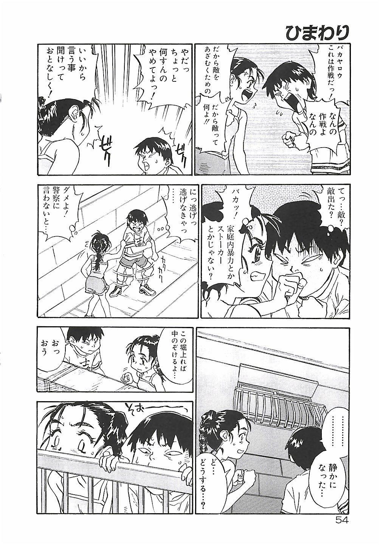 Himawari 53