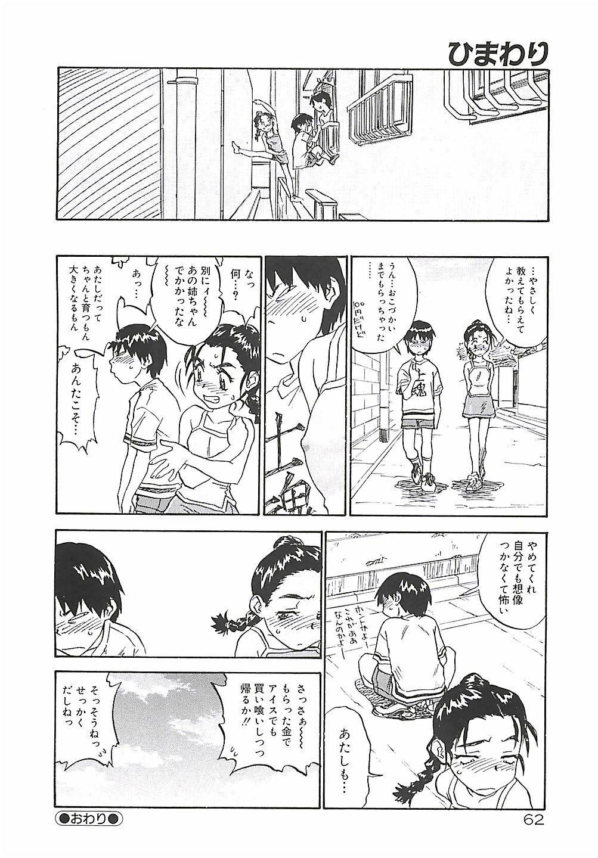 Himawari 61
