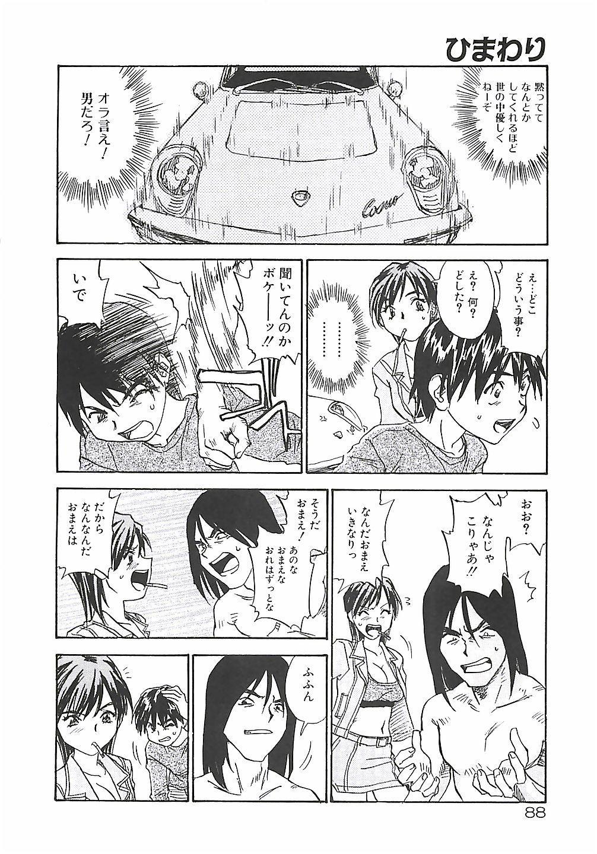 Himawari 87