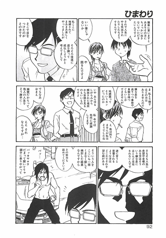 Himawari 91