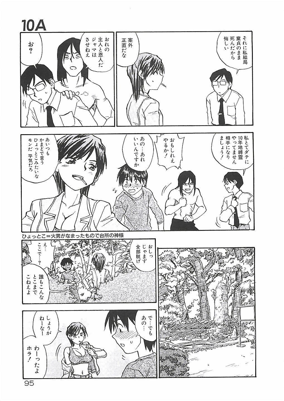 Himawari 94