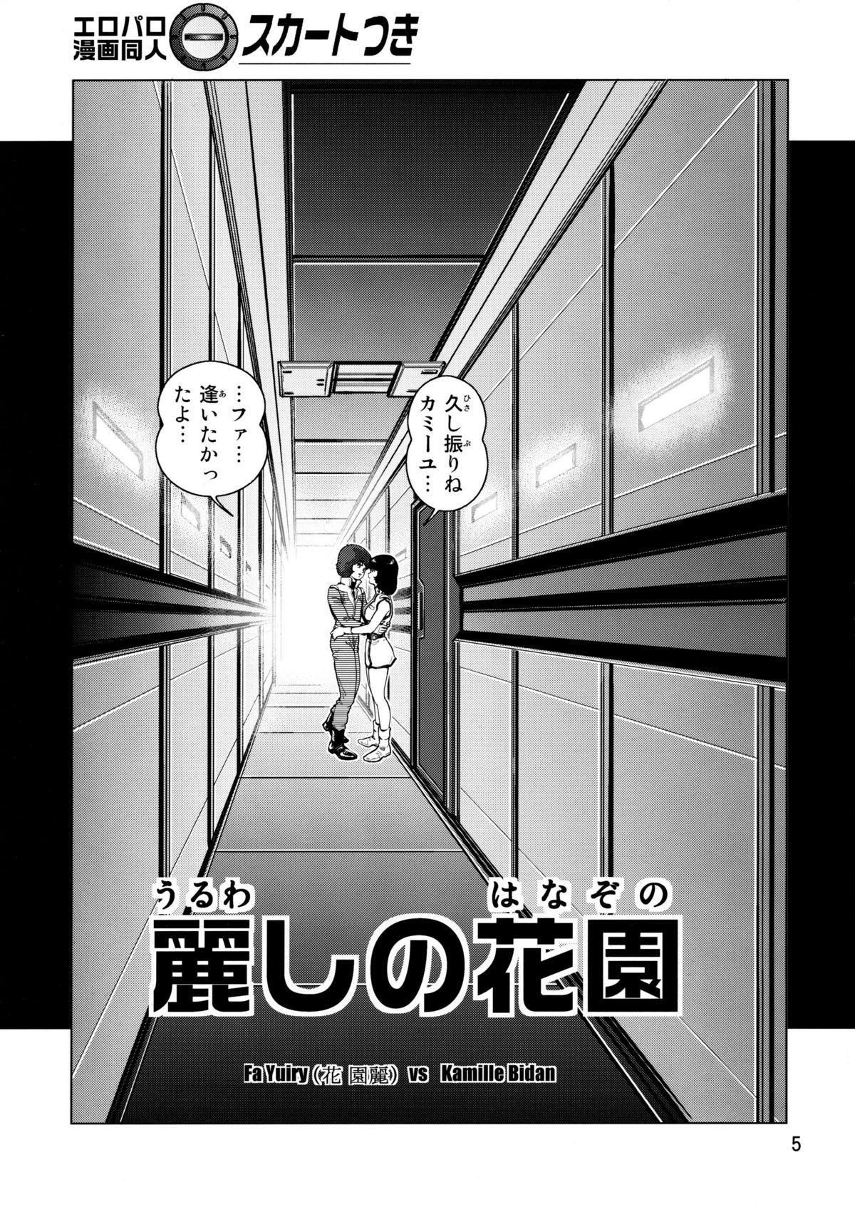 Yoru No A.E.U.G. 3
