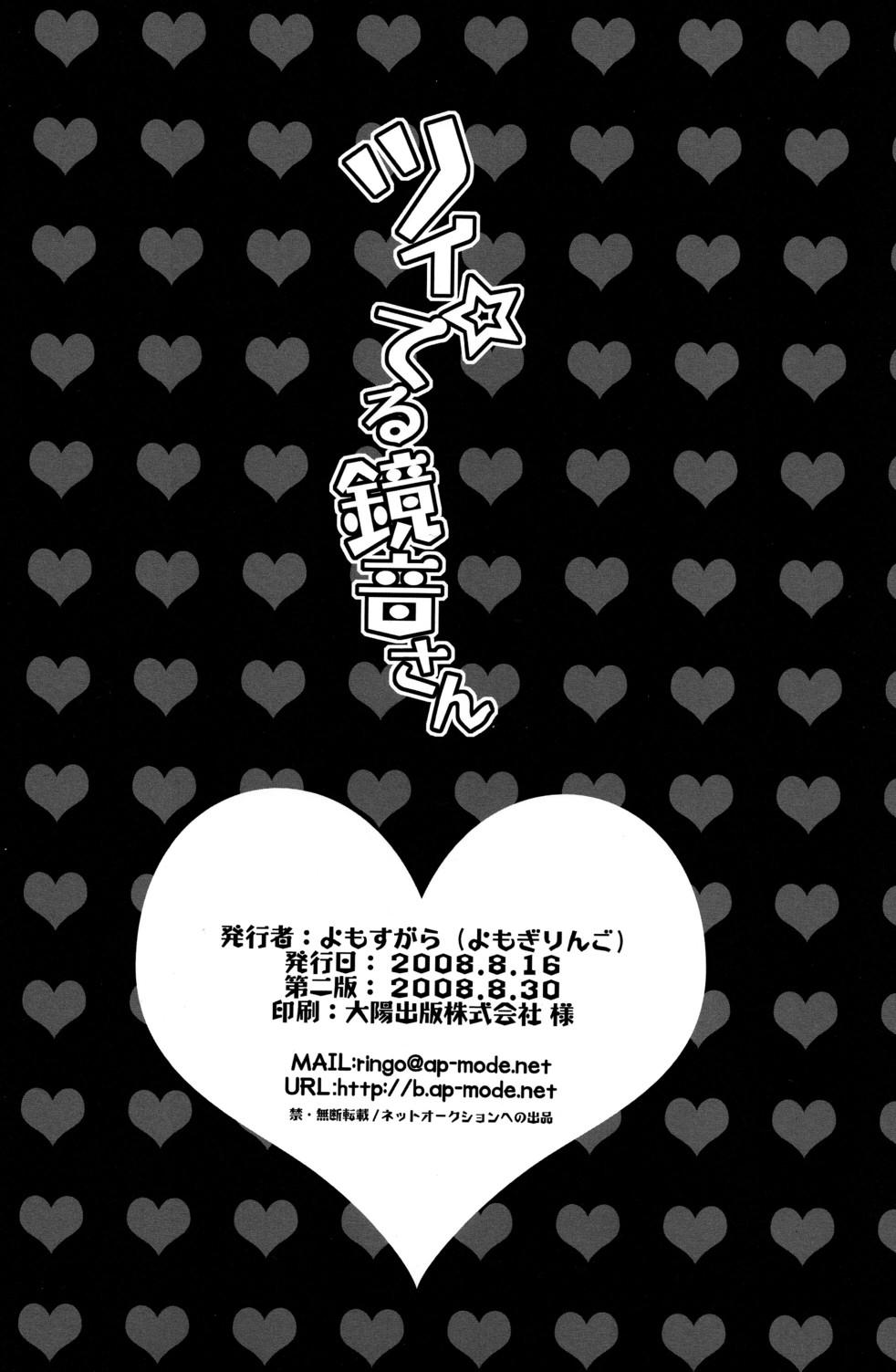 Tsui Teru Kagamine-san 24