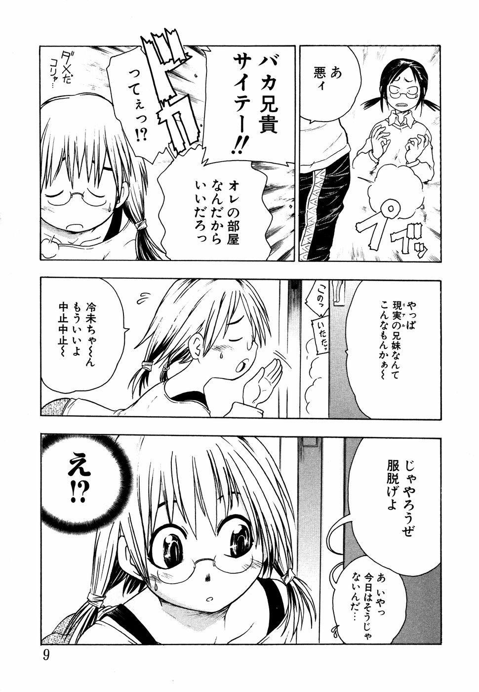 Megane Imouto Ryoujoku 9
