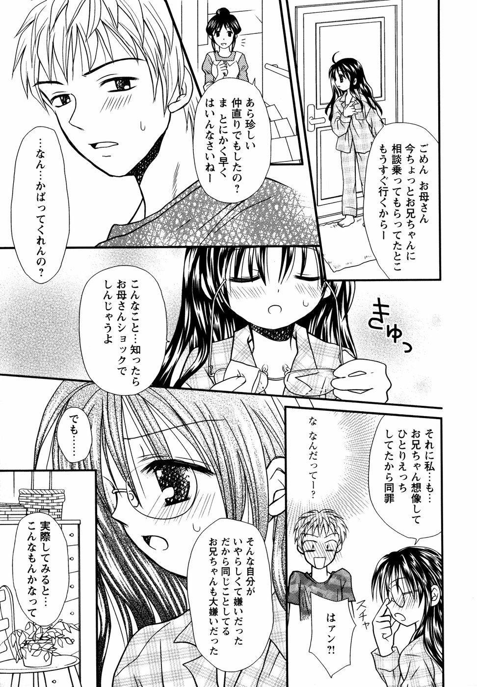 Megane Imouto Ryoujoku 107