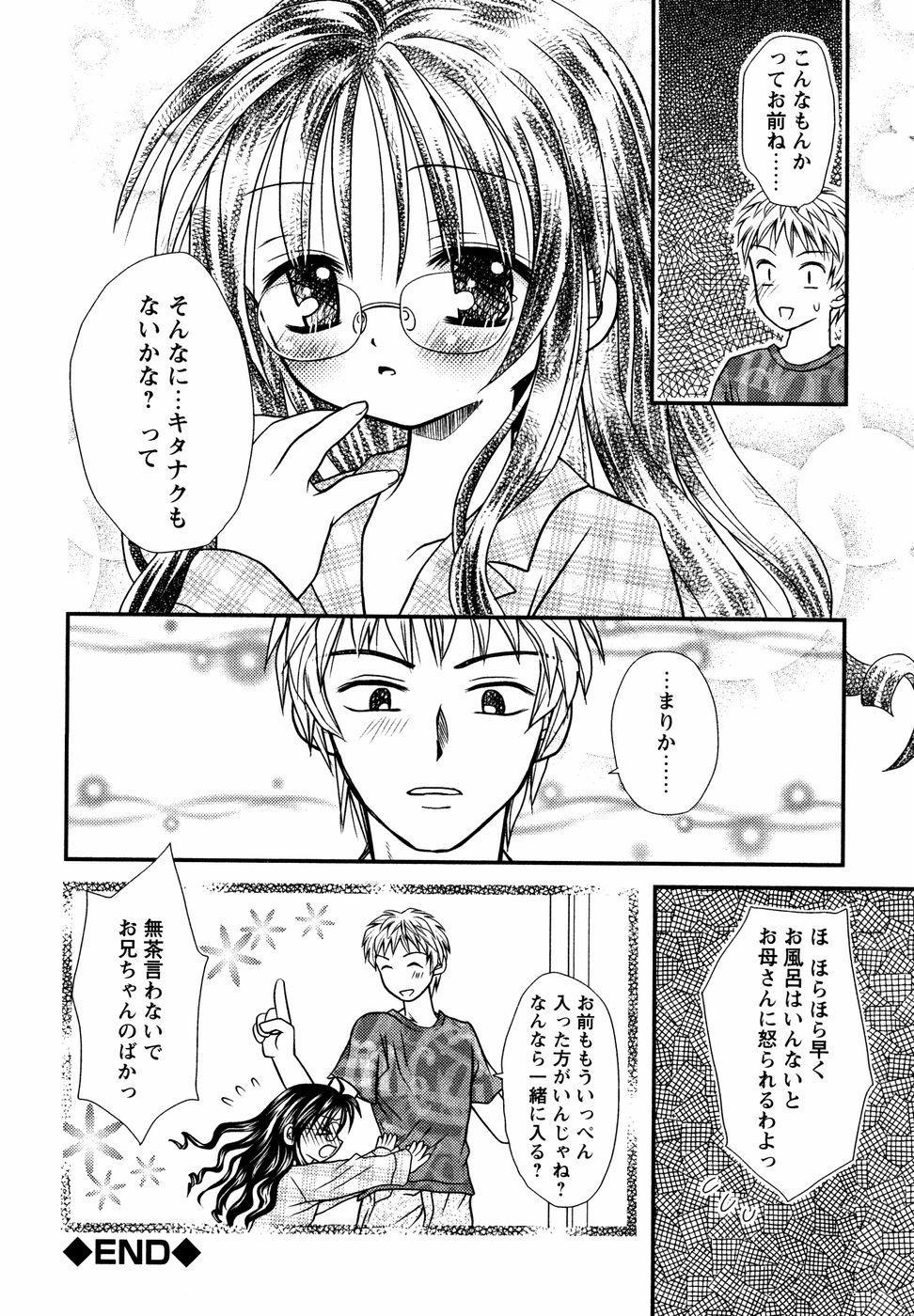 Megane Imouto Ryoujoku 108
