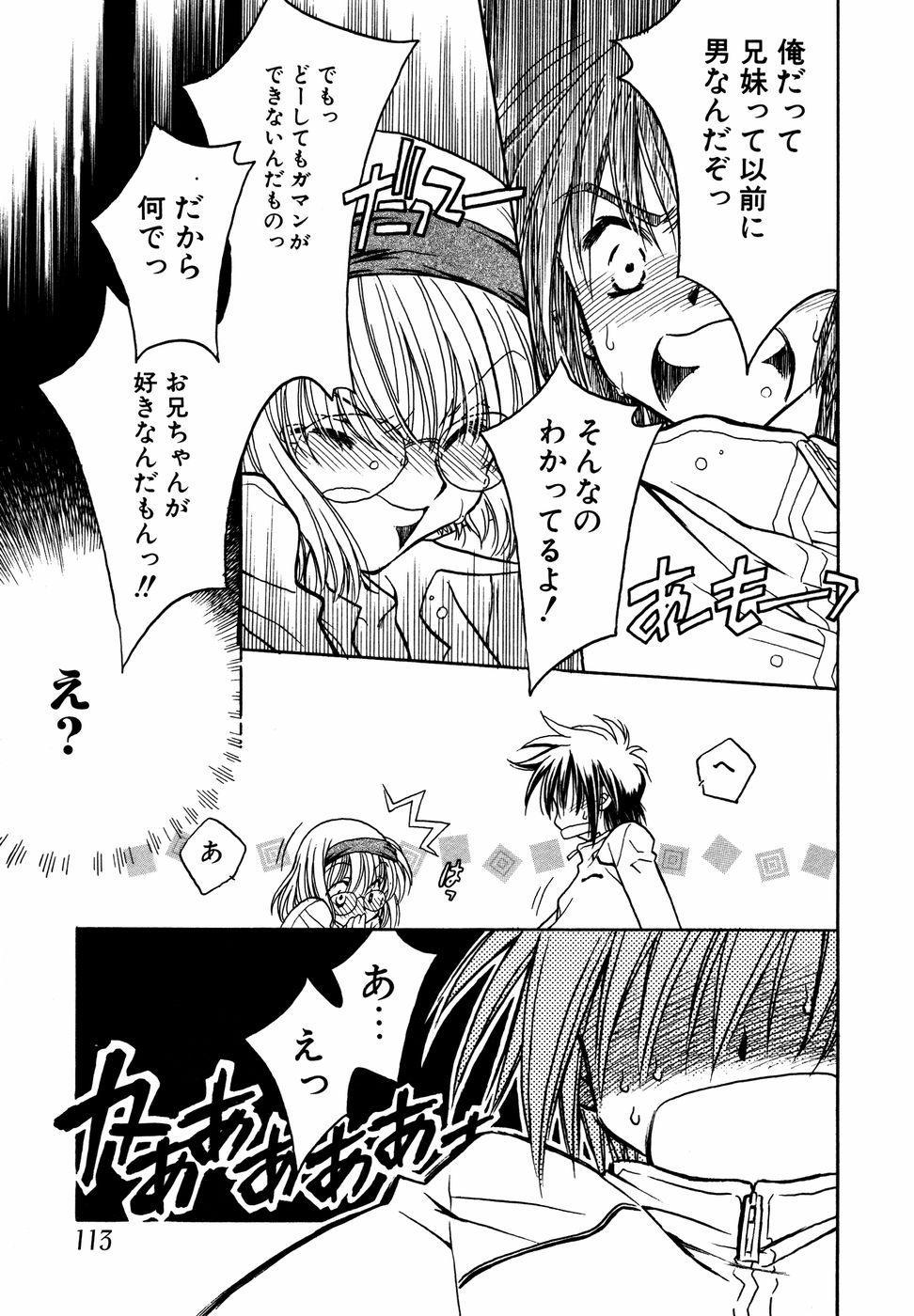 Megane Imouto Ryoujoku 113
