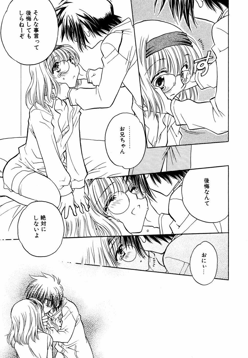 Megane Imouto Ryoujoku 115